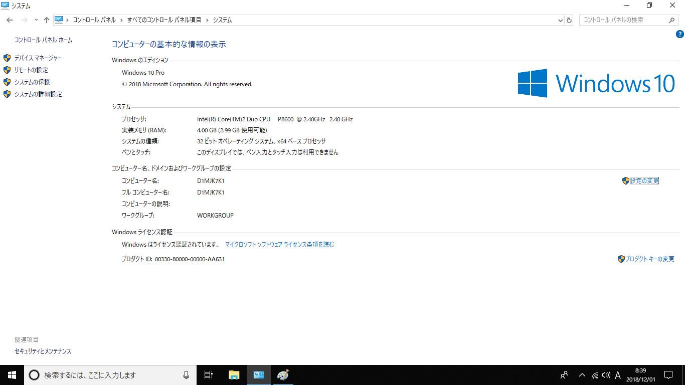 Windows10_pro_32bit